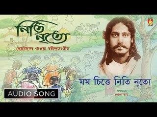 Mamo Chitte Niti Nritye   মম চিত্তে নিতি নৃত্যে   Rabindra Sangeet Audio Song   Bhavna Records