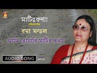 Ami Tomari Matir Kannya   Rabindra Sangeet Audio Song   Roma Mondal   Bhavna Records