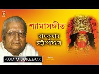 Shyama Sangeet   শ্যামাসঙ্গীত   Bengali Devotional Songs   Ramkumar Chatterjee   Bhavna Records