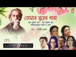 Tomar Surer Dhara   Rabindra Sangeet Audio Jukebox   Indranil Sen, Sreeradha   Bhavna Records