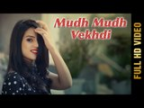 MUDH MUDH VEKHDI (Full Video) || JEET CHEEMA || New Punjabi Songs 2017 || AMAR AUDIO