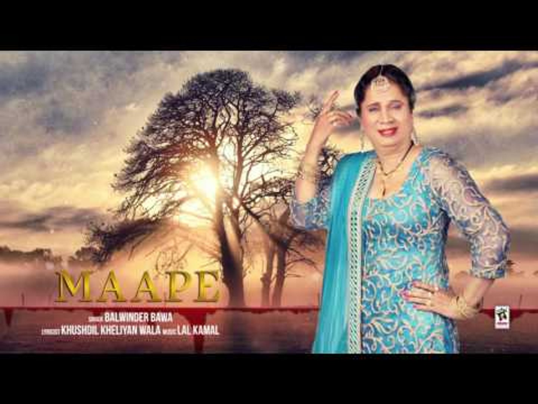 Maape (Full Audio Song) | Balwinder Bawa | New Punjabi Songs 2017 | AMAR AUDIO