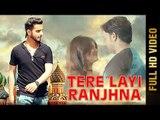 TERE LAYI RANJHNA (Full Video) | Ashu RB Feat.Jatinder Jeetu | New Punjabi Songs 2017 | AMAR AUDIO