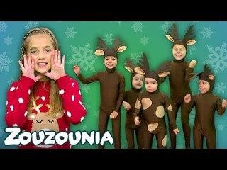 Ζουζούνια - Πέντε Ελαφάκια  Nέο Χριστουγεννιάτικο Παιδικό Τραγούδι 2018
