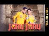 JANU-JANU (Full HD) | MISS NEELAM & DILRAJ | New Punjabi Songs 2018 | AMAR AUDIO