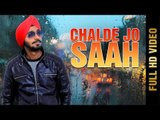 CHALDE JO SAAH (FULL VIDEO) | MANVINDER MANI | New Punjabi Songs 2018 | AMAR AUDIO