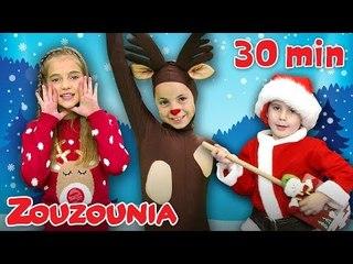 Τα Χριστούγεννα ήρθαν πάλι Χριστουγεννιάτικα Παιδικά Τραγούδια με τα Ζουζούνια | Συλλογή 30 λεπτά