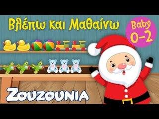 Βλέπω και Μαθαίνω #4 | Το Εργαστήρι του Αϊ Βασίλη  Zouzounia Baby | Χριστουγεννιάτικο Εκπαιδευτικό