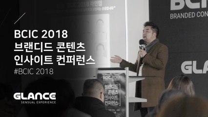 2018 브랜디드 콘텐츠 인사이트 컨퍼런스(BCIC) 현장에 가다!