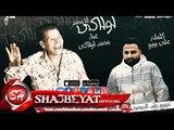 مهرجان انا محمد لولاكى غناء محمد لولاكى توزيع وليد الجعفرى 2017 حصريا على شعبيات