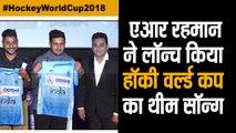 एआर रहमान ने लॉन्च किया हॉकी वर्ल्ड कप का थीम सॉन्ग II Anthem Launch by A.R.Rahman of the Odisha Hockey World Cup