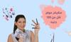 مكياج بأسعار رخيصة لإطلالة مميزة  مع فرح