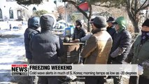 Cold wave alerts in much of S. Korea; morning temps as low as -20 degrees