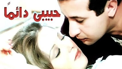 Habiby Daaeman Movie - فيلم حبيبى دائما
