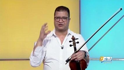 عازف الكمان محمود سرور ضيف ترند السعودية (اللقاء كاملاً)
