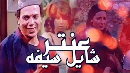 فيلم عنتر شايل سيفه - Antar Shayel Seifoh Movie