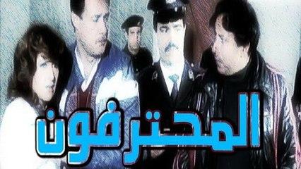 El Mohtarfon Movie - فيلم المحترفون