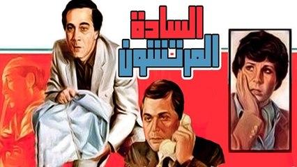El Sada El Mortashoon Movie - فيلم السادة المرتشون