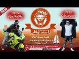 مهرجان اسد يلا غناء سعد حريقة - وائل المصرى 2019 ( المهرجان دى هيرقص الدنيا كلها )