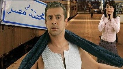 فيلم فى محطة مصر - Fe Mahatet Masr Movie