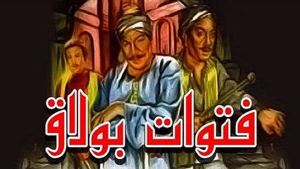 فيلم فتوات بولاق - Fetewat Boulaq Movie