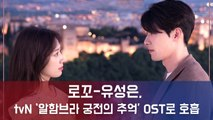 로꼬-유성은, tvN '알함브라 궁전의 추억' OST로 호흡...'마법 같은' 시너지 예고!