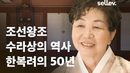 요리 연구가 한복려 / 조선왕조 수라상의 역사 한복려의 50년