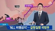 """""""NLL 비행금지 설정 안할 수도""""…갈팡질팡 국방부"""