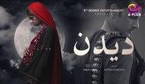 Deedan - Episode 2 | Aplus Dramas | Sanam Saeed, Mohib Mirza, Ajab Gul, Rasheed | Pakistani Drama