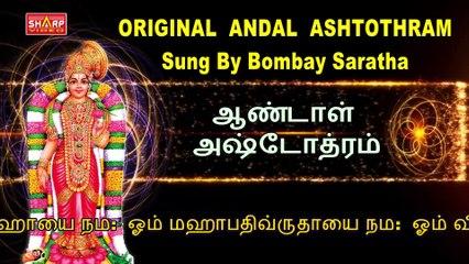 ஒரிஜினல் ஆண்டாள் அஷ்டோத்ரம்( bombay saratha) 108 மந்திரம் பல மடக்கு பலன் கிடைக்கும்