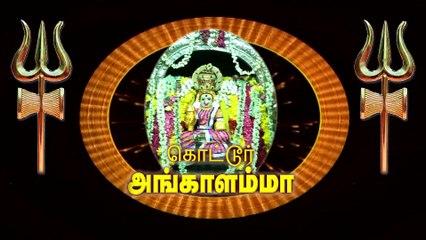 கொட்டூர் ஸ்ரீ அங்காளம்மா /JUKE BOX /angalamma/om sakthi/ ஓம் சக்தி