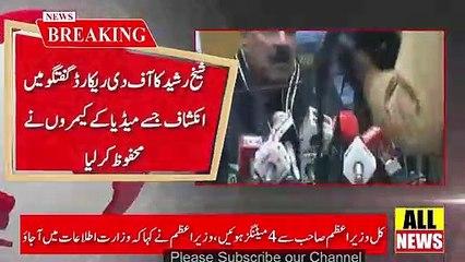 Sheikh Rasheed Leak Video Went Viral    Ary News Headlines