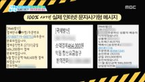 [LIVING] ※Note※, Be careful of internet text scams!,기분 좋은 날20181210