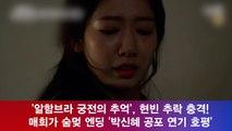 '알함브라 궁전의 추억', 현빈 추락 매회가 숨멎 엔딩! '박신혜 공포 연기 호평'