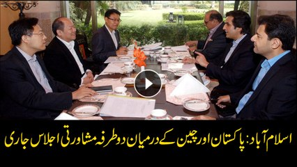 Pakistan China delegations meeting begins in Islamabad