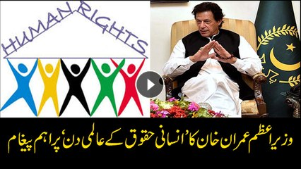 PM Imran Khan message on Human Rights Day