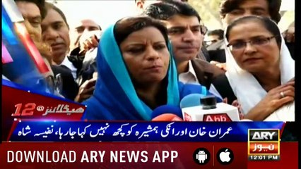 Headlines ARYNews 1200 10th December 2018