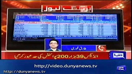 PM Imran Khan's visit to Karachi proves positive in terms of trade in Stock Market
