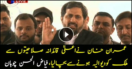 PM Imran Khan saved this country from trouble: Fayyaz Ul Hassan Chohan