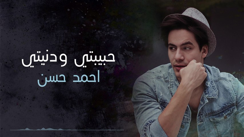 Ahmed Hassan - Habibty W Doniety