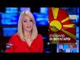 """""""Σφήνα στη Συμφωνία των Πρεσπών οι Βούλγαροι..."""""""