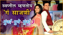 Mumbai Pune Mumbai 3 | स्वप्नील म्हणतोय 'गं साजणी... ' | Mukta Barve, Swapnil Joshi