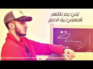 Yaseen Jalal – Azmat Wefa (Exclusive) |ياسين جلال - ازمة وفى (حصريا) |2018