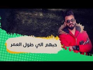 Huthaifa Al Safir – Ya Dam3i (Exclusive) |حذيفة السفير - يا دمعي (حصريا) |2018