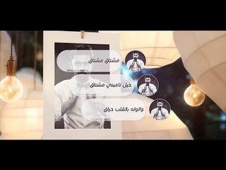 Khaled BoSakhar – Meshtaq Meshtaq (Exclusive) | (خالد بوصخر - مشتاق مشتاق (حصريا