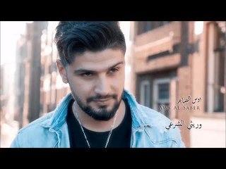 Aws Al Saber – Warethi Al Shar3i (Video Clip) |اوس الصابر - وريثي الشرعي (فيديو) |2018