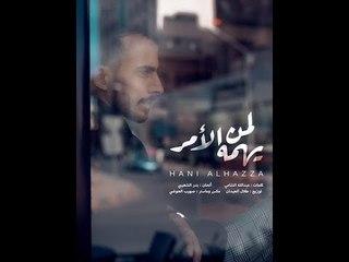 Hani Al Hazza – Leman Yahemho Al Amer (Exclusive) |هاني الهزاع - لمن يهمه الامر (حصريا) |2018