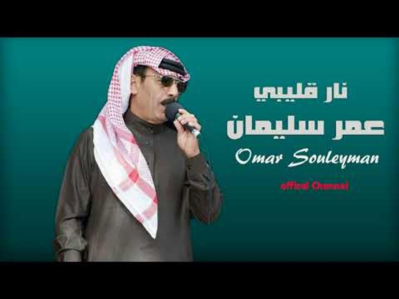 الفنان عمر سليمان   دبكة نار قليبي