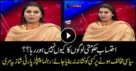 Govt should avoid political victimization: Shazia Mari