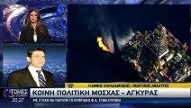 """""""Μόσχα & Άγκυρα έχουν στόχο να πάρουν το Κυπριακό Φ.Α. & να το διανείμουν στην Ευρώπη..."""""""
